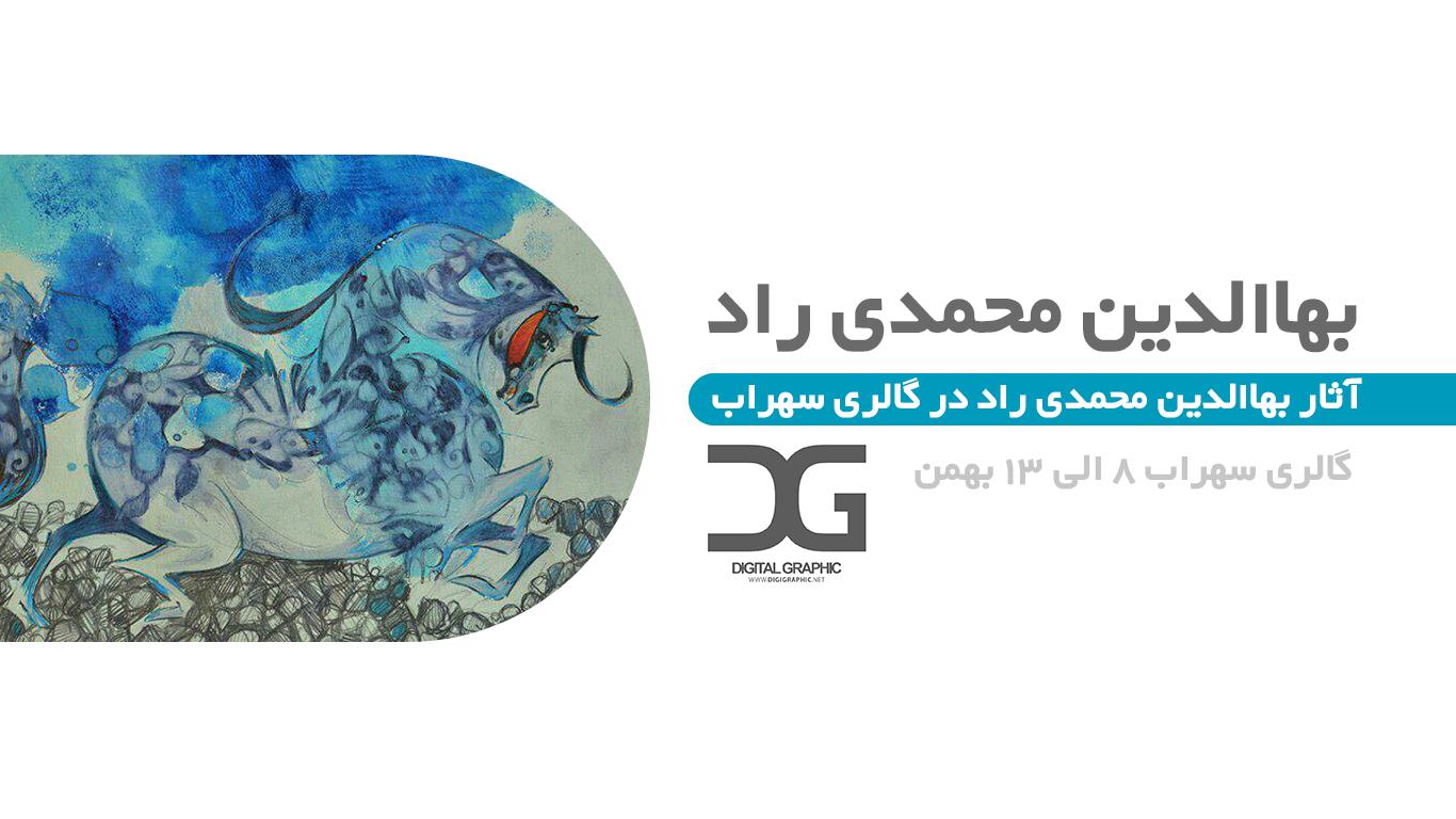 آثار بهاالدين محمدي راد در گالري سهراب