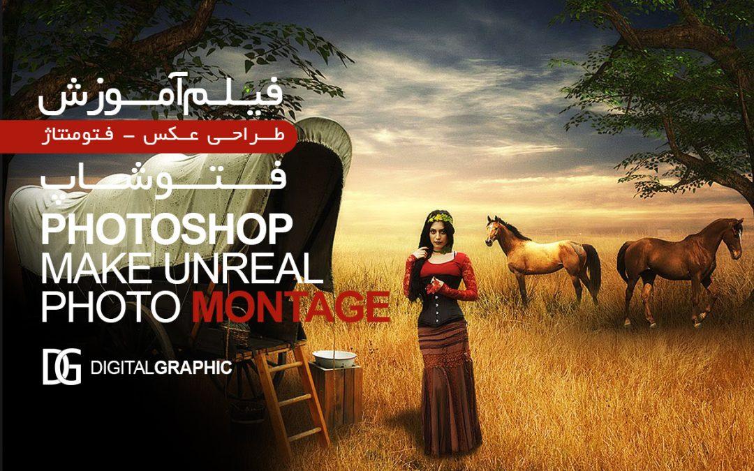 ۱۰۸- طراحی عکس فتومونتاژ در فتوشاپ