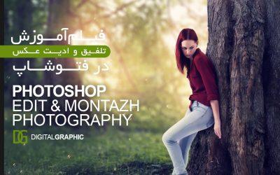 ۱۰۰- آموزش طراحی و ادیت عکس در فتوشاپ