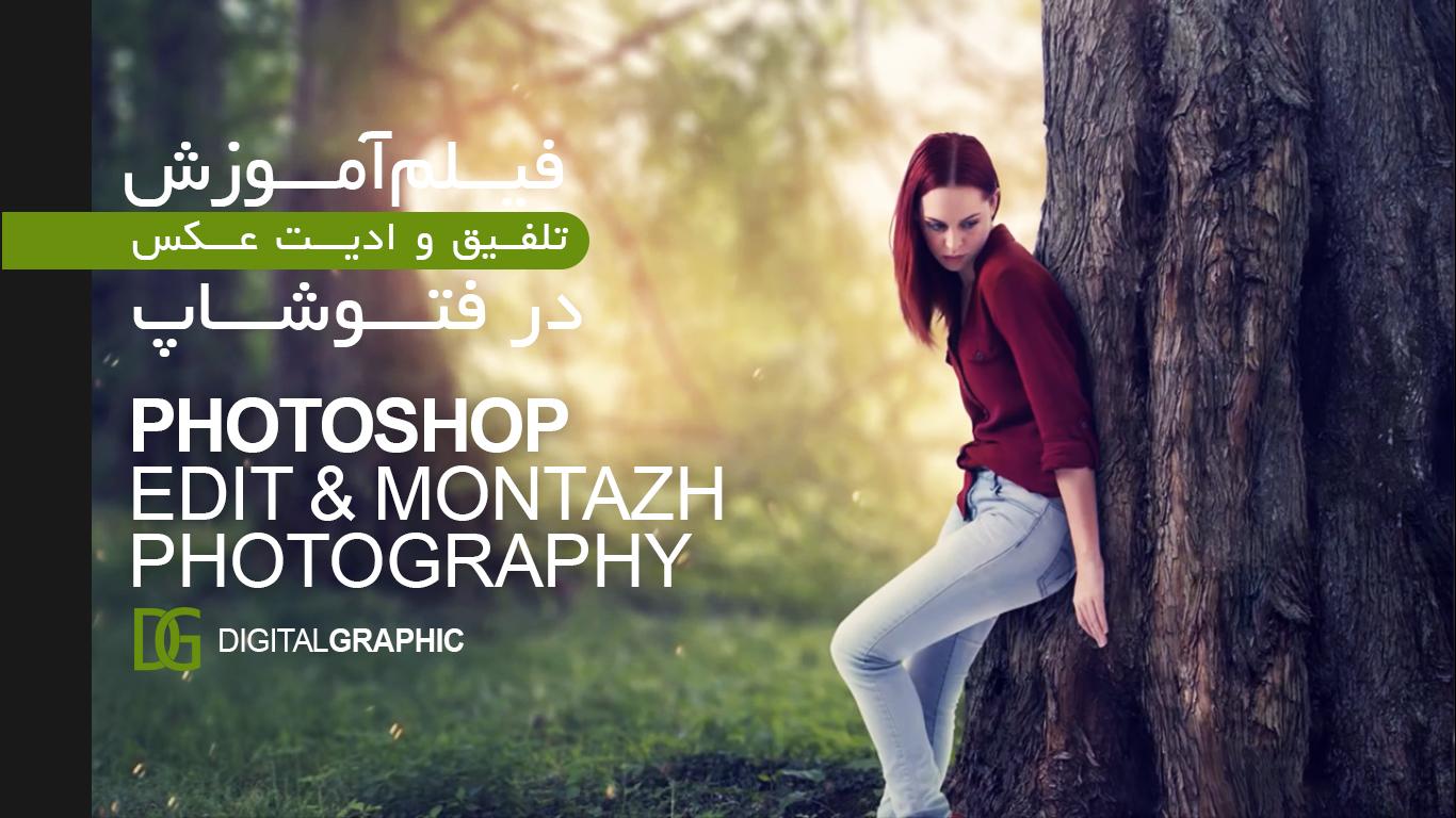 آموزش طراحی و ادیت عکس در فتوشاپ