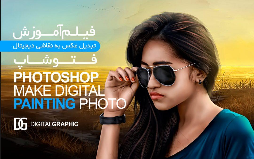۱۱۱- آموزش تبدیل عکس به نقاشی دیجیتال