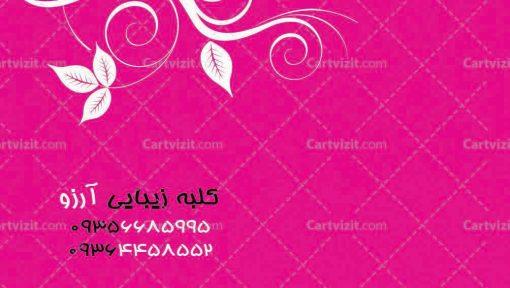 کارت ویزیت آرایشگاه زنانه لایه باز