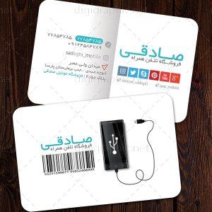کارت ویزیت لوازم جانبی موبایل