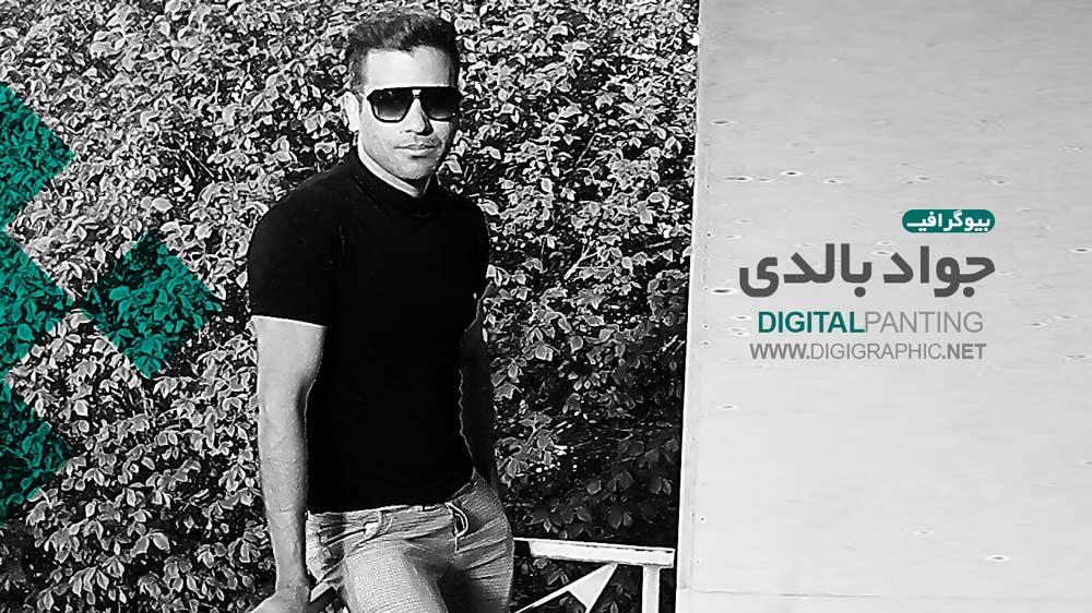 بیوگرافی جواد بالدی – نقاشی دیجیتال