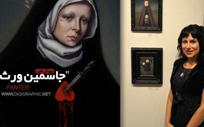 بیوگرافی جاسمین ورث – نقاش