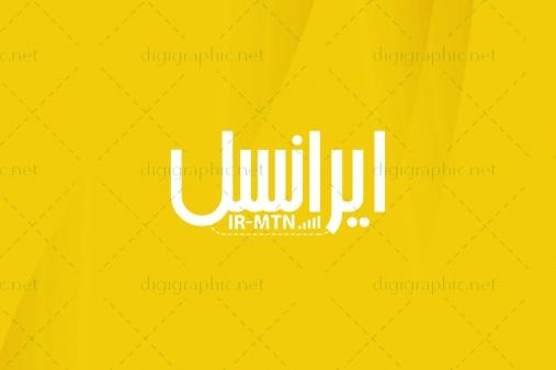 کارت ویزیت خدمات ایرانسل