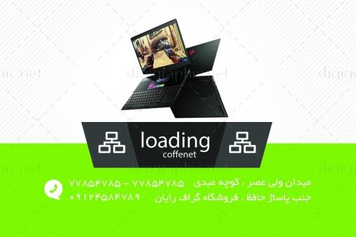 کارت ویزیت خدمات کامپیوتر و اینترنت