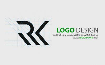 ضرورت طراحی یک لوگوی مناسب برای شرکت ها