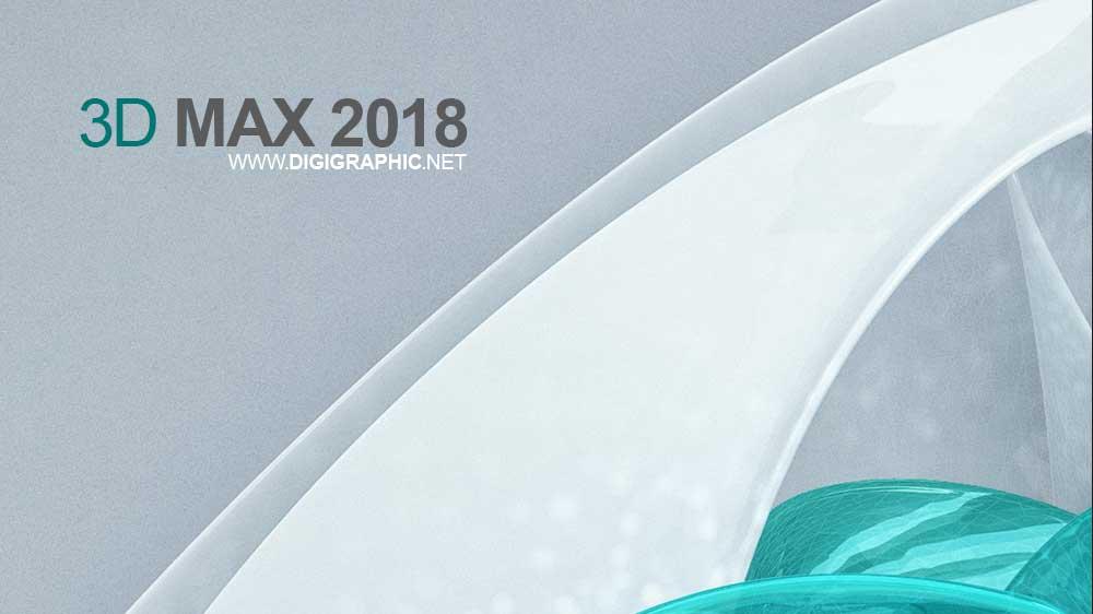 Autodesk 3ds Max 2018 - نرم افزار تریدیاس مکس