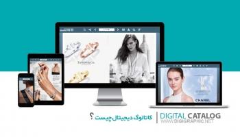 کاتالوگ دیجیتال چیست ؟