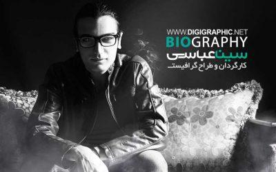 بیوگرافی سینا عباسی | طراح گرافیست