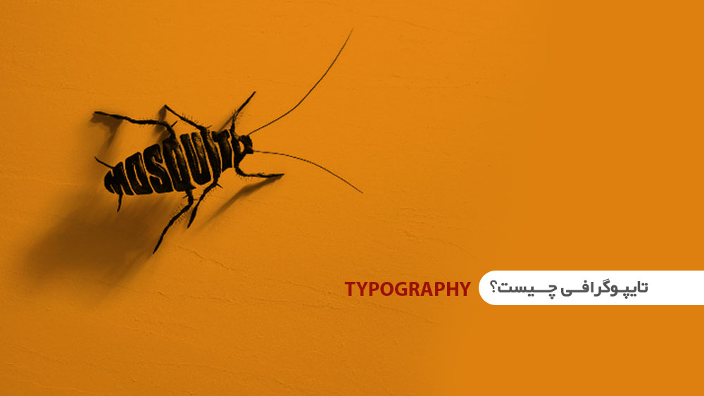 تایپوگرافی چیست؟ویژگی های مهم تایپوگرافی؟