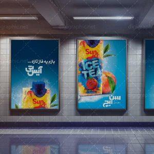 موکاپ تابلو های ایستگاه مترو
