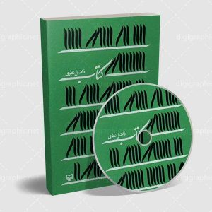 موکاپ کتاب و CD