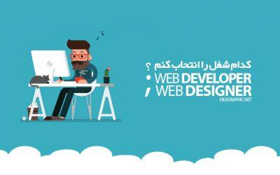طراح وب یا توسعه دهنده وب؟