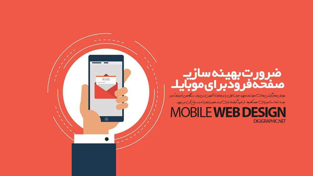 بهینه سازی سایت در موبایل