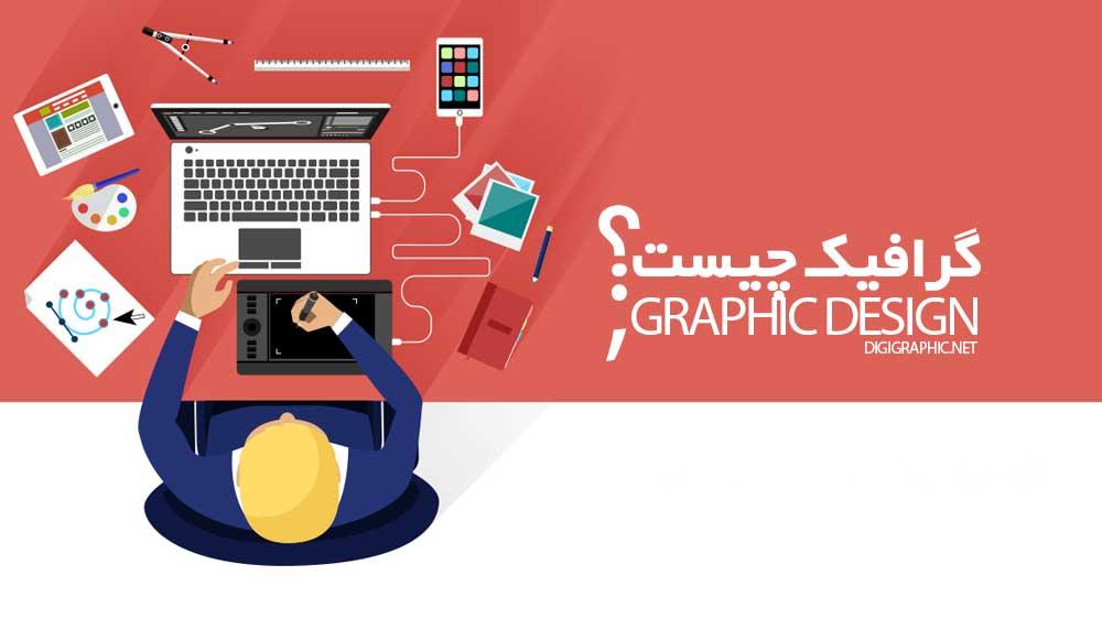 گرافیک چیست ؟