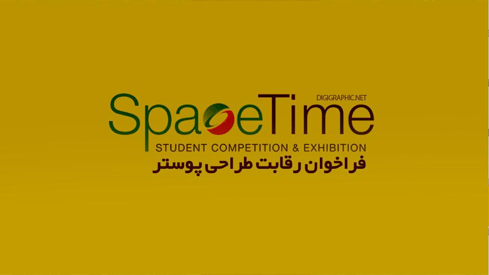 """فراخوان رقابت طراحی پوستر """"SpaceTime"""""""