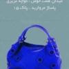 کارت ویزیت کیف و کفش زنانه