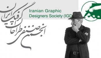 استعفای ابراهیم حقیقی از ریاست خانه گرافیک