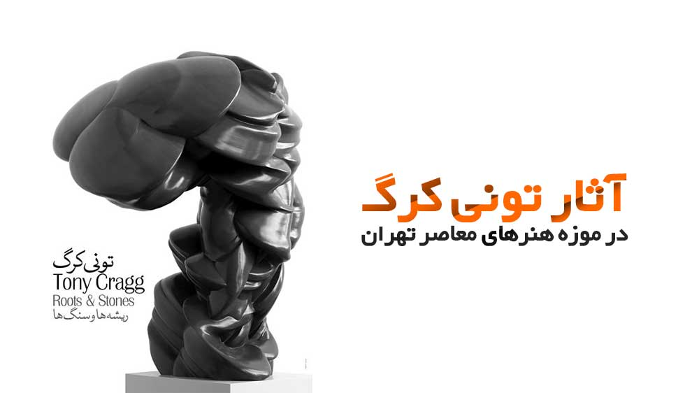 آثار تونی کرگ در موزه هنرهای معاصر تهران
