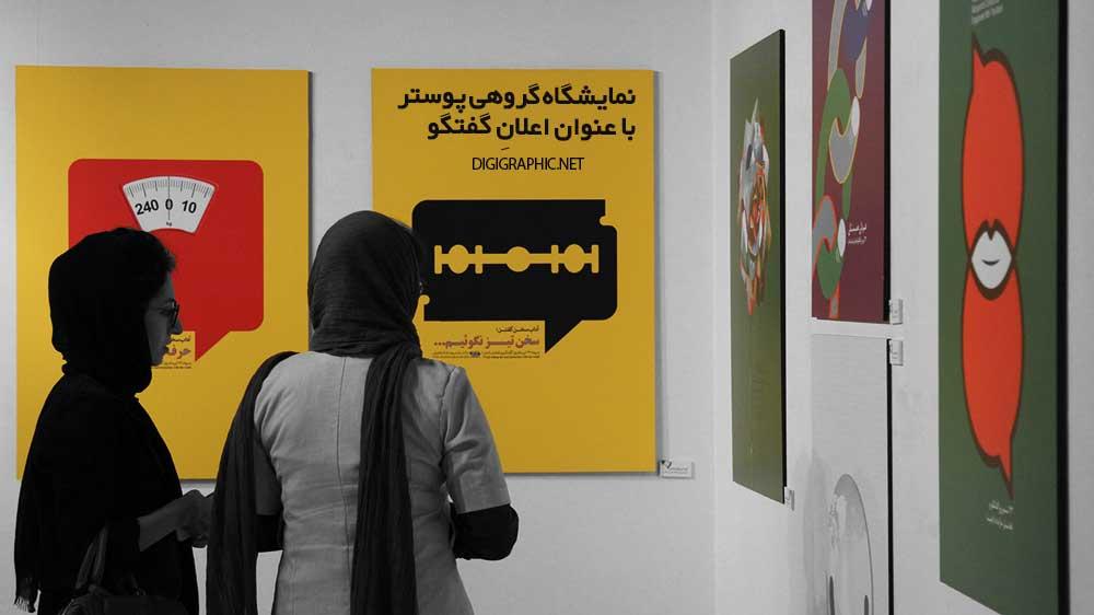 نمایشگاه گروهی پوستر با عنوان «اعلانِ گفتگو»