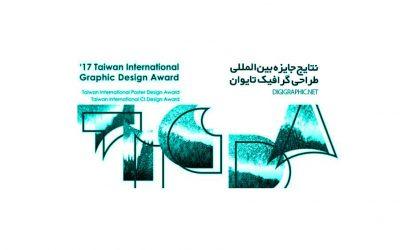 نتایج جایزه بینالمللی طراحی گرافیک تایوان ۲۰۱۷
