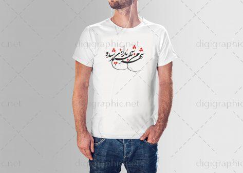 دانلود موکاپ تیشرت سفید مردانه
