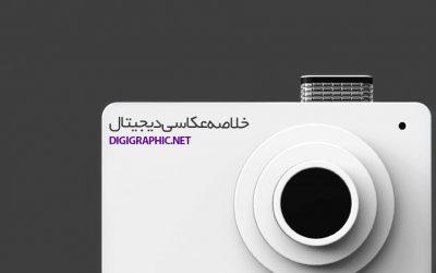 خلاصه عکاسی دیجیتال