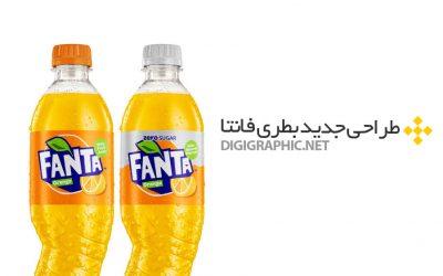 طراحی جدید بطری فانتا
