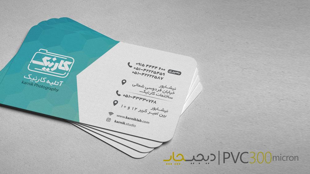کارت ویزیت pvc