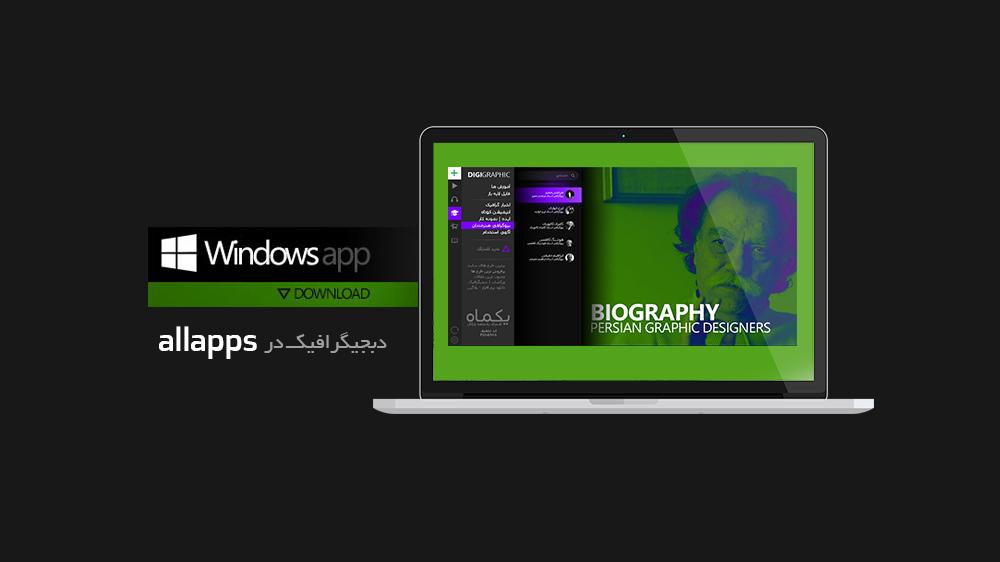نرم افزار ویندوز گرافیک دیجیتال