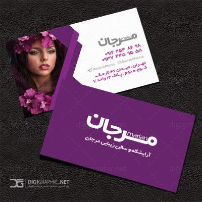 کارت ویزیت سالن آرایش زنانه