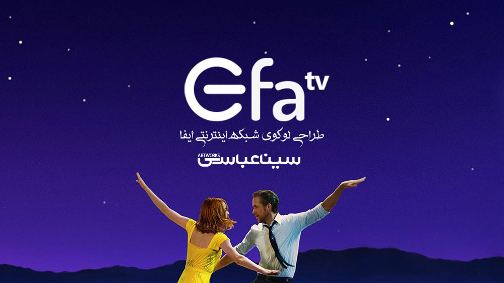 طراحی لوگوی شبکه اینترنتی ایفا – سینا عباسی