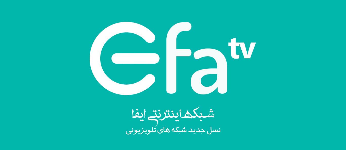 طراحی لوگوی شبکه اینترنتی ایفا - سینا عباسی