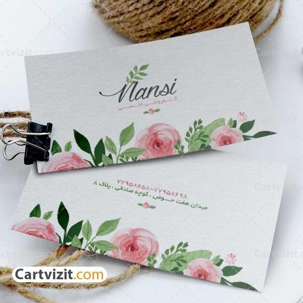 کارت ویزیت گل فروشی