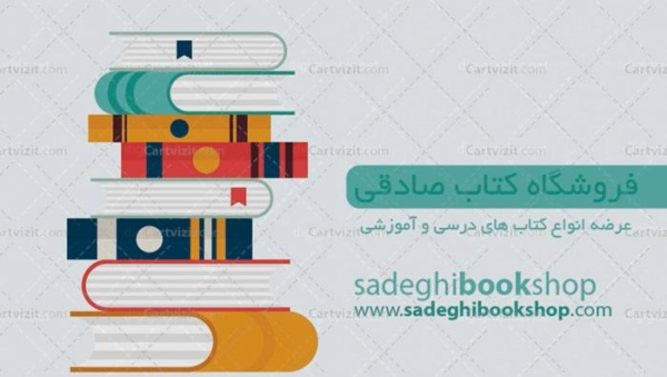 کارت ویزیت کتابفروشی