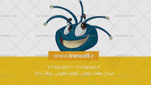 کارت ویزیت ایرانسل