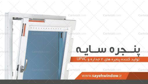 کارت ویزیت پنجره سازی لایه باز
