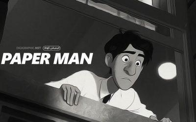 انیمیشن کوتاه PaperMan