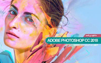 دانلود برنامه Adobe Photoshop CC 2018