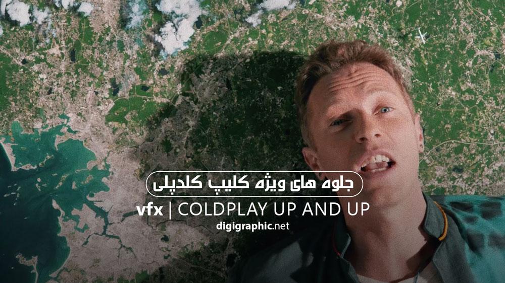 پشت صحنه موزیک ویدیو کلدپلی Up&Up