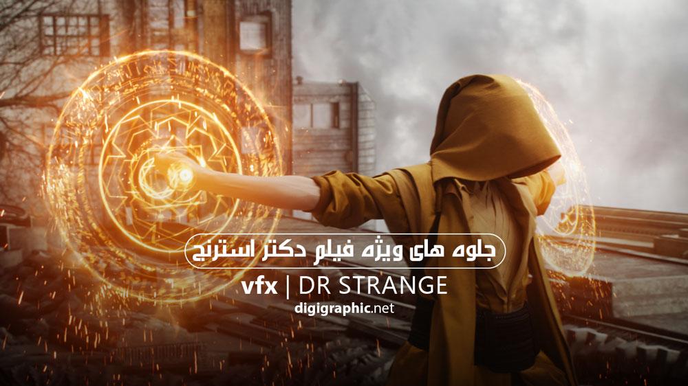 جلوه های ویژه فیلم دکتر استرنج