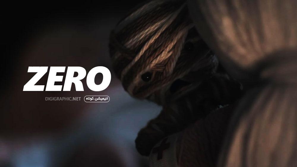 انیمیشن کوتاه صفر