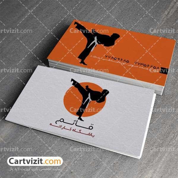 کارت ویزیت باشگاه کاراته