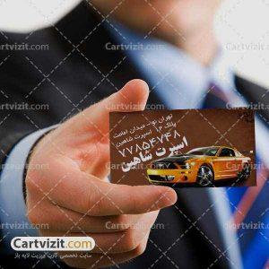 کارت ویزیت اسپرت ماشین