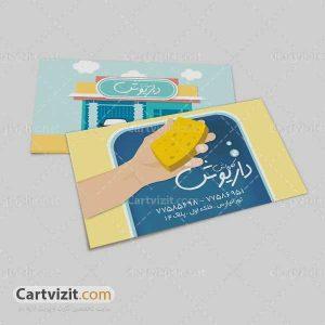 کارت ویزیت کارواش لایه باز