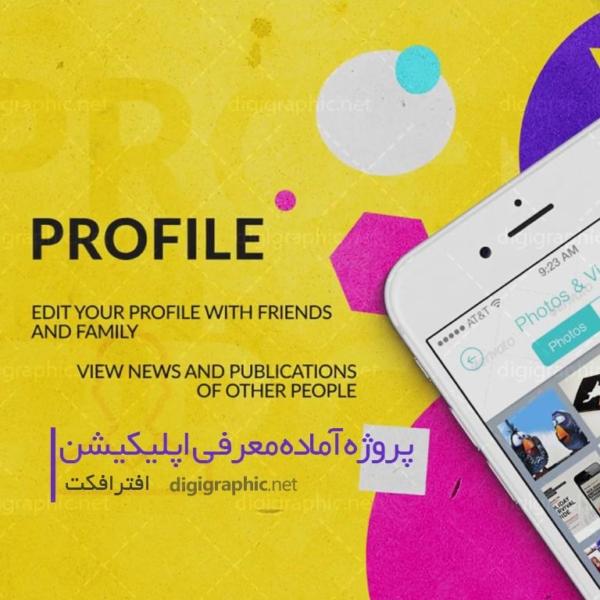 پروژه معرفی اپلیکیشن پریسم