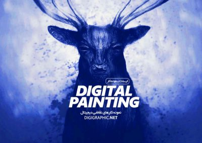 نمونه کارهای نقاشی دیجیتال | سری اول