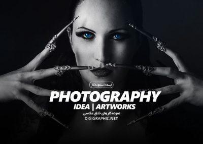 نمونه کارهای عکاسی | سری اول